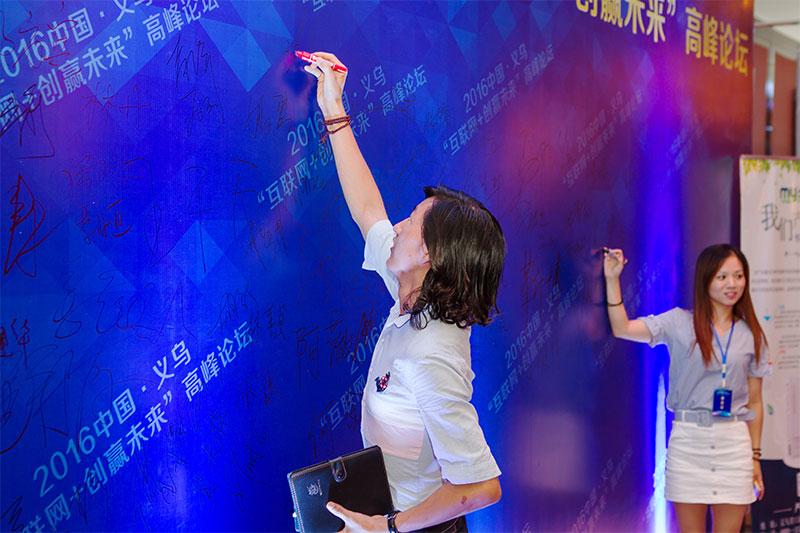 """看清趋势二次创业 全网营销创赢未来 ——2016中国·义乌""""互联网+创赢未来""""高峰论坛圆满举行"""